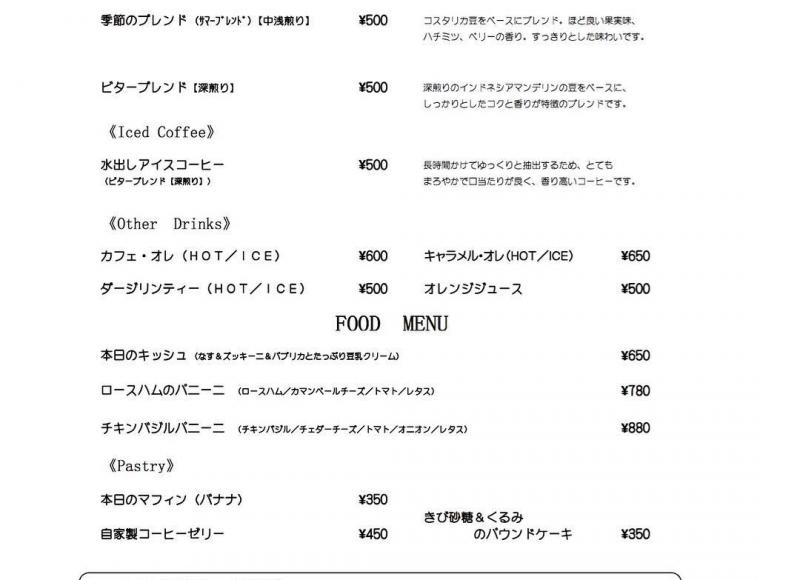 シーズナルラボのカフェが  リスタートしますよ(*^^*) 毎週水曜日は アールアートオブコーヒーさんとコラボレーション^ ^  メニューです。  #シーズナルラボ #アールアートオブコーヒー  #ライフスタイルショップ #